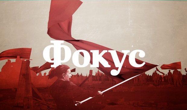 La rivoluzione russa a colori, focus